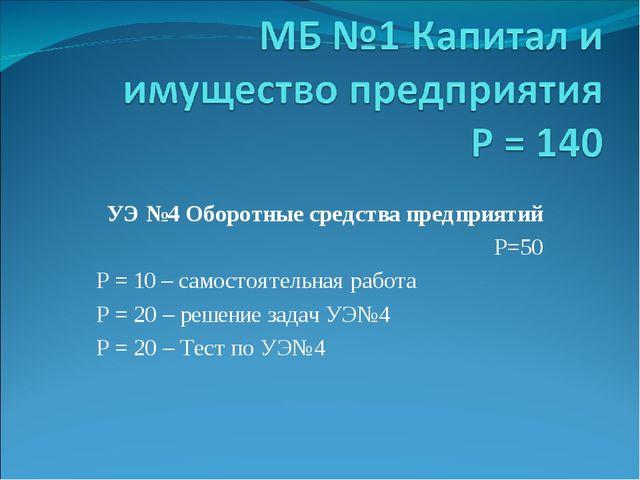 УЭ №4 Оборотные средства предприятий Р=50 Р = 10 – самостоятельная работа Р =...