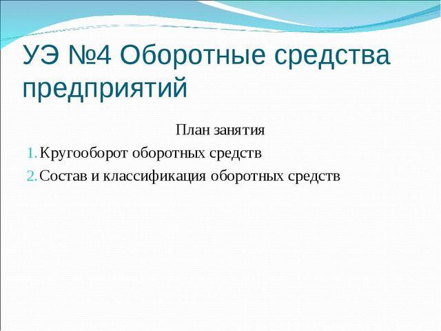 УЭ №4 Оборотные средства предприятий План занятия Кругооборот оборотных средс...
