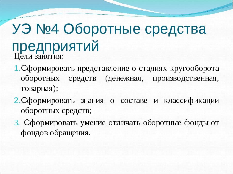 УЭ №4 Оборотные средства предприятий Цели занятия: Сформировать представление...