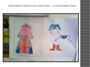 донгак байлана-Тувинское платье, сандак солаан- костюм для борьбы «Хуреш»