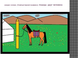 сандак солаан. (Компьютерная графика). лошадь- друг человека