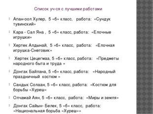 Список уч-ся с лучшими работами Апан-оол Хулер, 5 «б» класс, работа: «Сундук