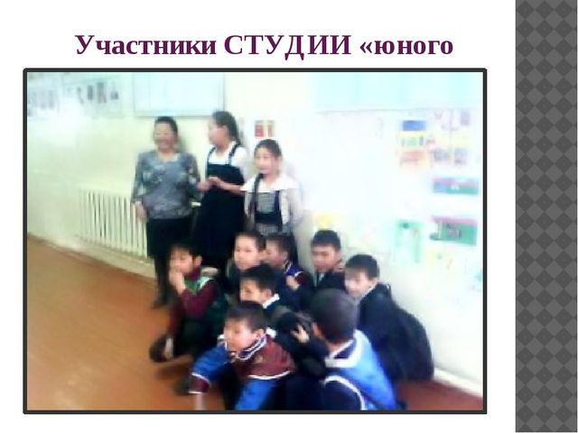 Участники СТУДИИ «юного художника»