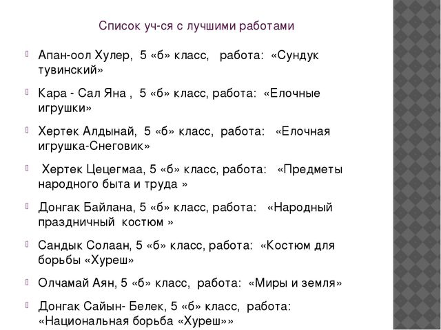Список уч-ся с лучшими работами Апан-оол Хулер, 5 «б» класс, работа: «Сундук...