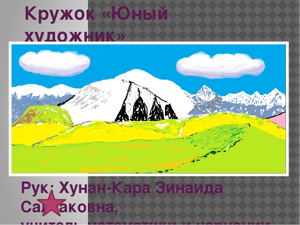 Кружок «Юный художник» Рук: Хунан-Кара Зинаида Салчаковна, учитель математики...