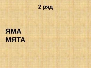 2 ряд ЯМА МЯТА