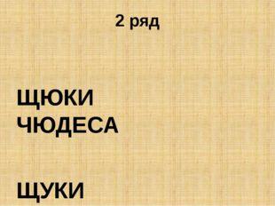2 ряд ЩЮКИ ЧЮДЕСА ЩУКИ ЧУДЕСА