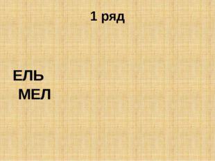 1 ряд ЕЛЬ МЕЛ