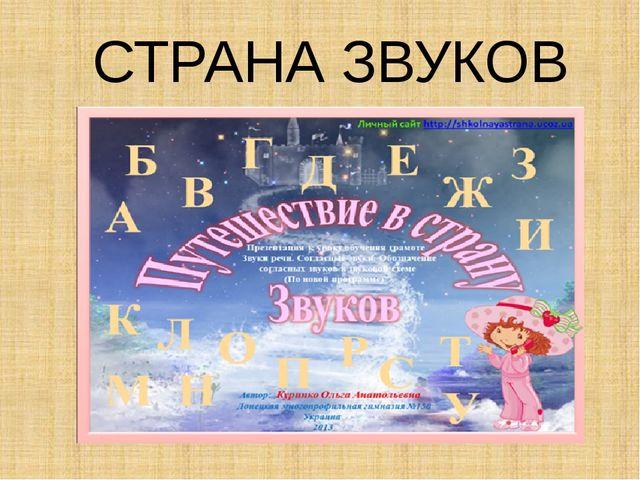 СТРАНА ЗВУКОВ
