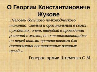 О Георгии Константиновиче Жукове «Человек большого полководческого таланта, с