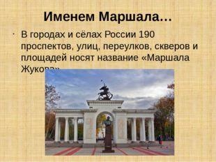 Именем Маршала… В городах и сёлах России 190 проспектов, улиц, переулков, скв
