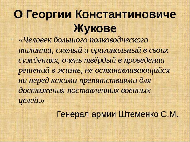 О Георгии Константиновиче Жукове «Человек большого полководческого таланта, с...