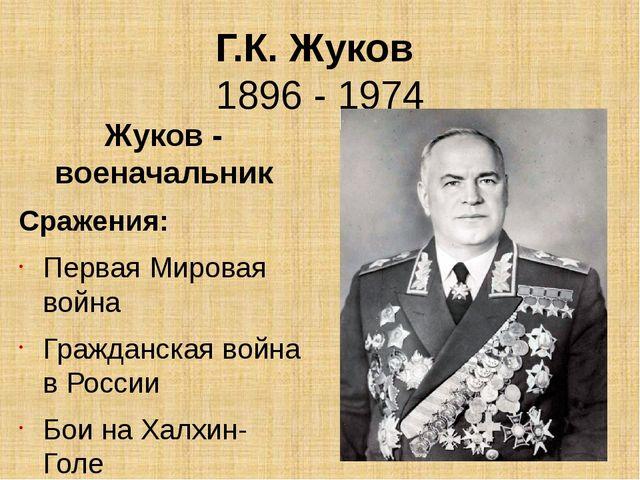 Г.К. Жуков 1896 - 1974 Жуков - военачальник Сражения: Первая Мировая война Гр...