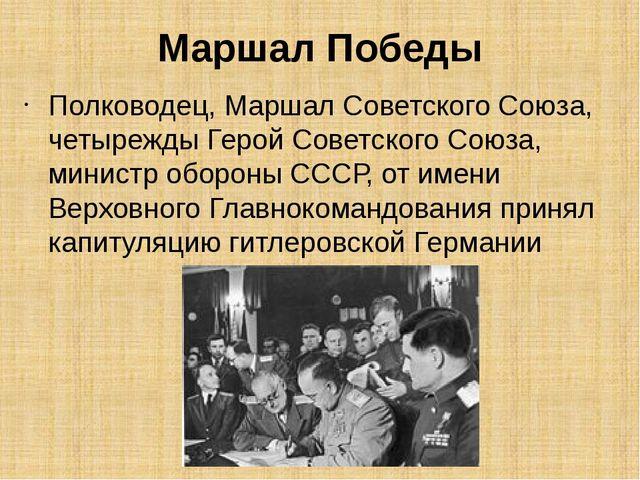Маршал Победы Полководец, Маршал Советского Союза, четырежды Герой Советского...
