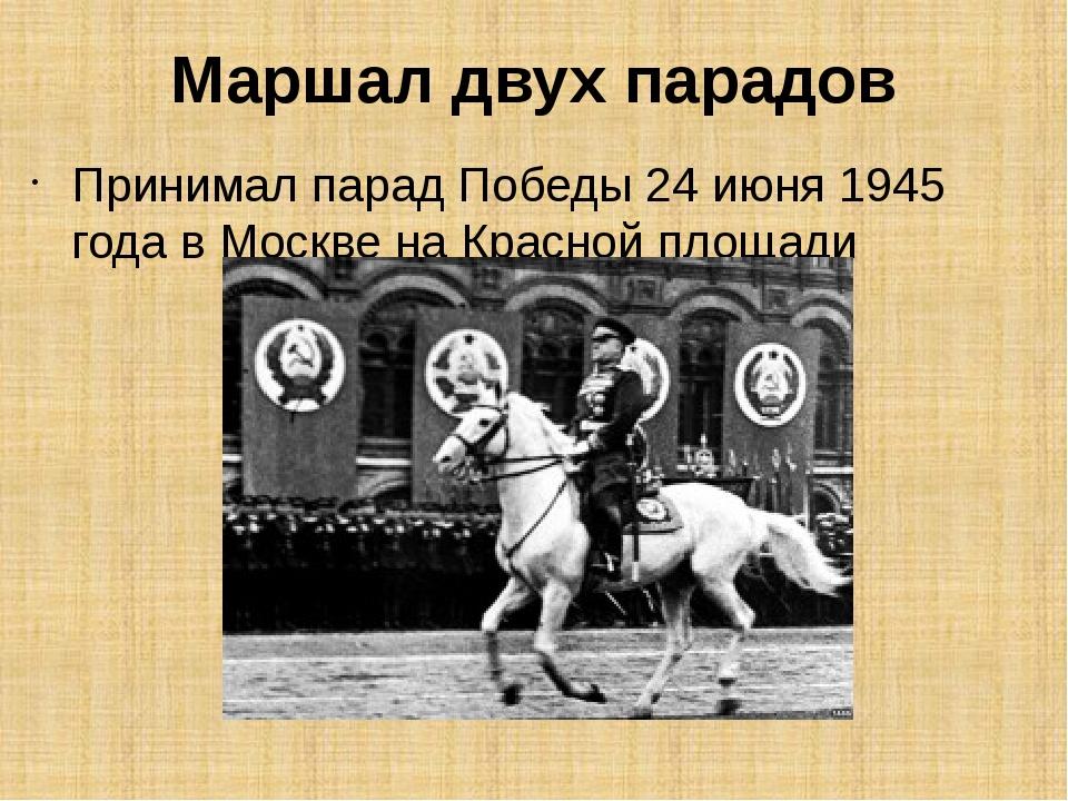 Маршал двух парадов Принимал парад Победы 24 июня 1945 года в Москве на Красн...