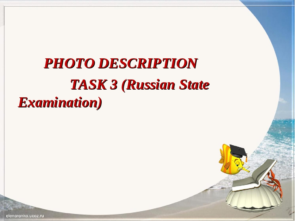 PHOTO DESCRIPTION TASK 3 (Russian State Examination)