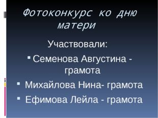 Фотоконкурс ко дню матери Участвовали: Семенова Августина - грамота Михайлова