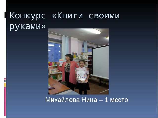 Конкурс «Книги своими руками» Михайлова Нина – 1 место