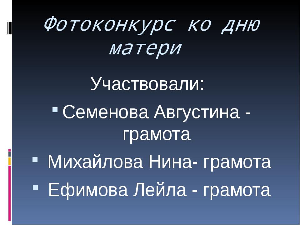 Фотоконкурс ко дню матери Участвовали: Семенова Августина - грамота Михайлова...