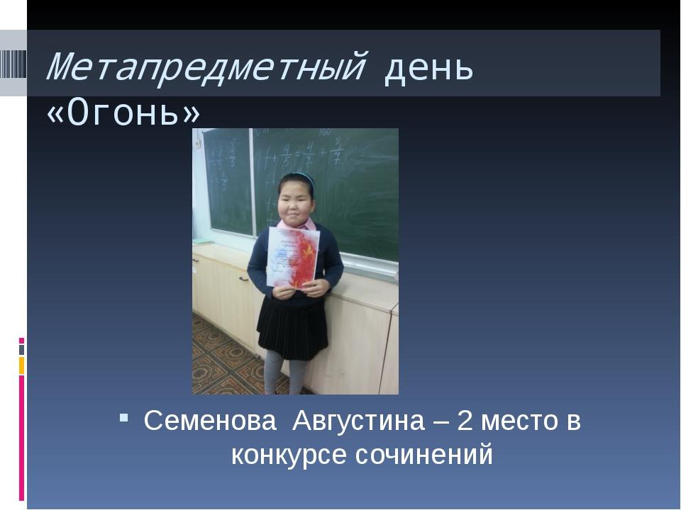 Метапредметный день «Огонь» Семенова Августина – 2 место в конкурсе сочинений