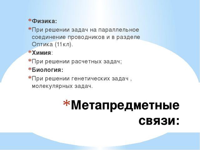 Метапредметные связи: Физика: При решении задач на параллельное соединение пр...