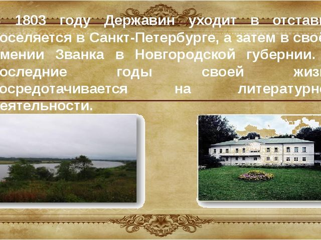 В 1803 году Державин уходит в отставку, поселяется в Санкт-Петербурге, а зате...