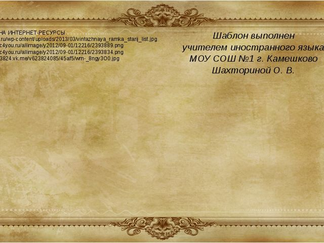 ССЫЛКИ НА ИНТЕРНЕТ-РЕСУРСЫ http://abali.ru/wp-content/uploads/2013/03/vintazh...