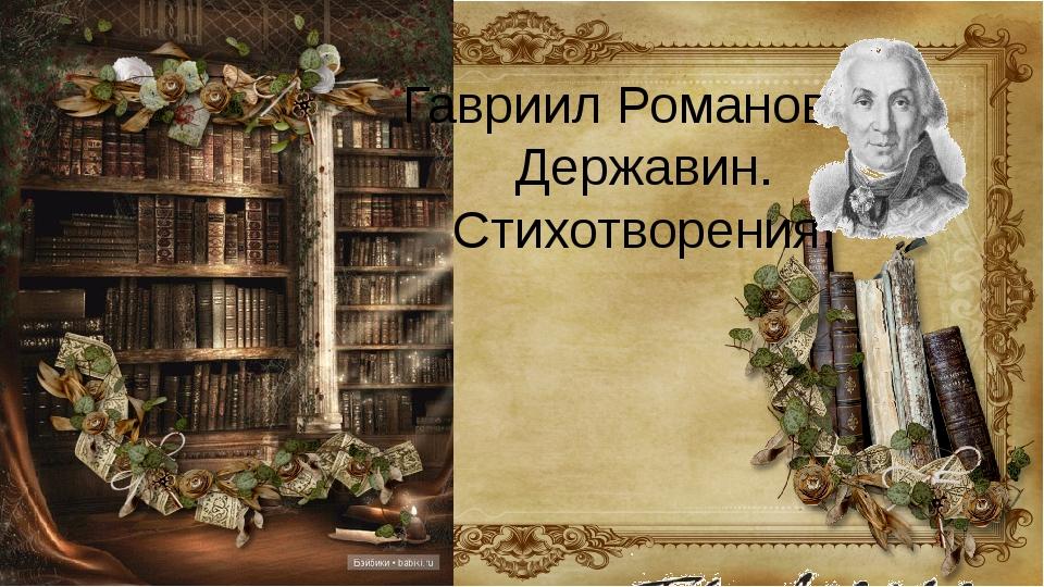 Гавриил Романович Державин. Стихотворения.