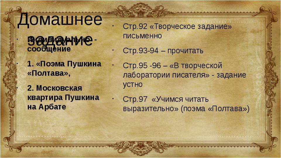 Домашнее задание Стр.92 «Творческое задание» письменно Стр.93-94 – прочитать...