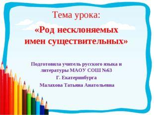 Тема урока: «Род несклоняемых имен существительных» Подготовила учитель русск