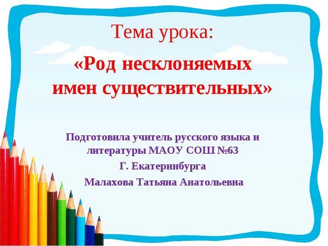 Тема урока: «Род несклоняемых имен существительных» Подготовила учитель русск...