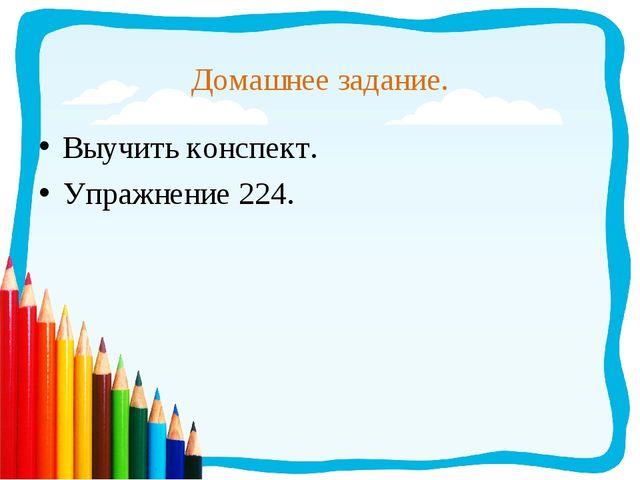 Домашнее задание. Выучить конспект. Упражнение 224.