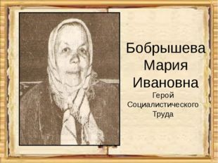 Бобрышева Мария Ивановна Герой Социалистического Труда