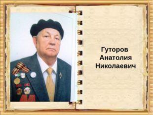 Гуторов Анатолия Николаевич