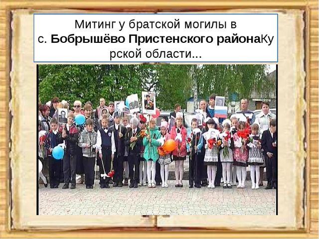 Митинг у братской могилы в с.БобрышёвоПристенскогорайонаКурской области...