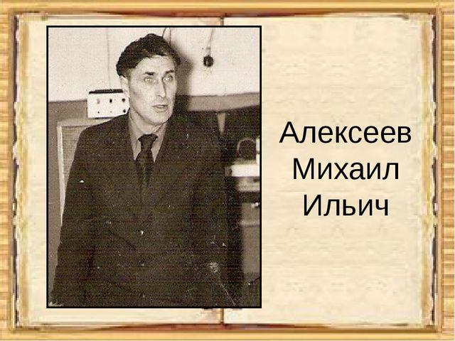 Алексеев Михаил Ильич