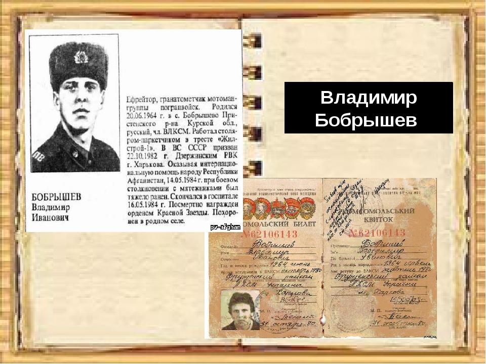 Владимир Бобрышев