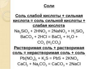 Соли Соль слабой кислоты + сильная кислота = соль сильной кислоты + слабая ки