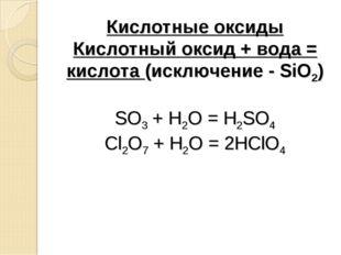 Кислотные оксиды Кислотный оксид + вода = кислота (исключение - SiO2) SO3+ H