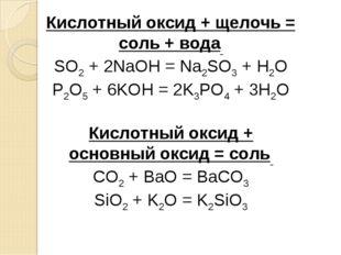 Кислотный оксид + щелочь = соль + вода SO2+ 2NaOH = Na2SO3+ H2O P2O5+ 6KO