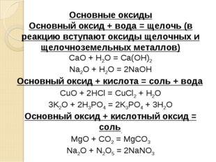 Основные оксиды Основный оксид + вода = щелочь (в реакцию вступают оксиды щел