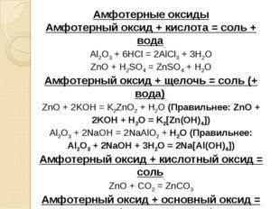 Амфотерные оксиды Амфотерный оксид + кислота = соль + вода Al2O3+ 6HCl = 2A