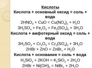 Кислоты Кислота + основный оксид = соль + вода 2HNO3+ CuO = Cu(NO3)2+ H2O