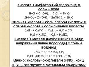 Кислота + амфотерный гидроксид = соль + вода 3HCl + Cr(OH)3= CrCl3+ 3H2O 2