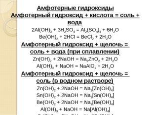 Амфотерные гидроксиды Амфотерный гидроксид + кислота = соль + вода 2Al(OH)3