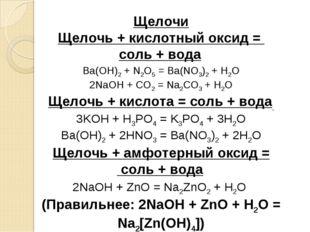 Щелочи Щелочь + кислотный оксид = соль + вода Ba(OH)2+ N2O5= Ba(NO3)2+ H2