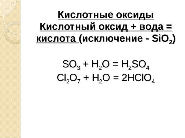 Кислотные оксиды Кислотный оксид + вода = кислота (исключение - SiO2) SO3+ H...