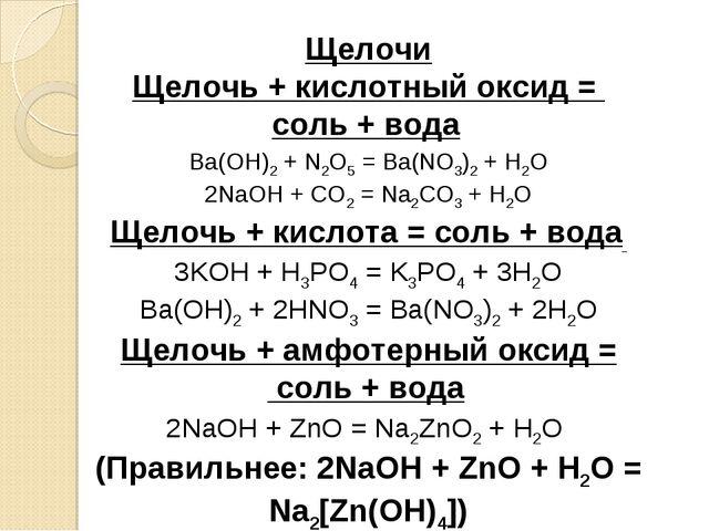 Щелочи Щелочь + кислотный оксид = соль + вода Ba(OH)2+ N2O5= Ba(NO3)2+ H2...