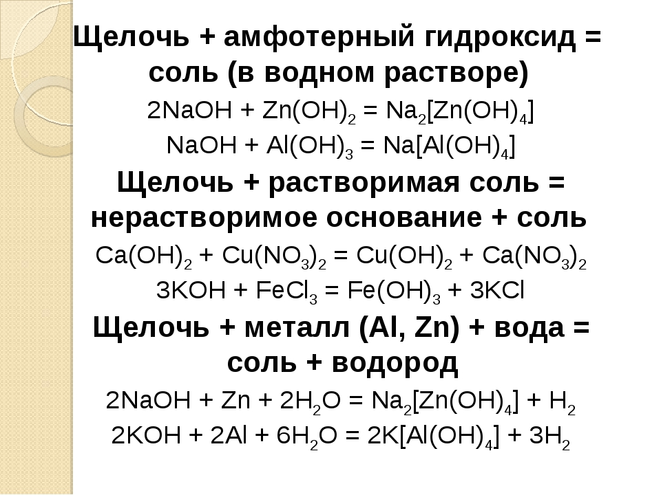 Щелочь + амфотерный гидроксид = соль (в водном растворе) 2NaOH + Zn(OH)2= N...