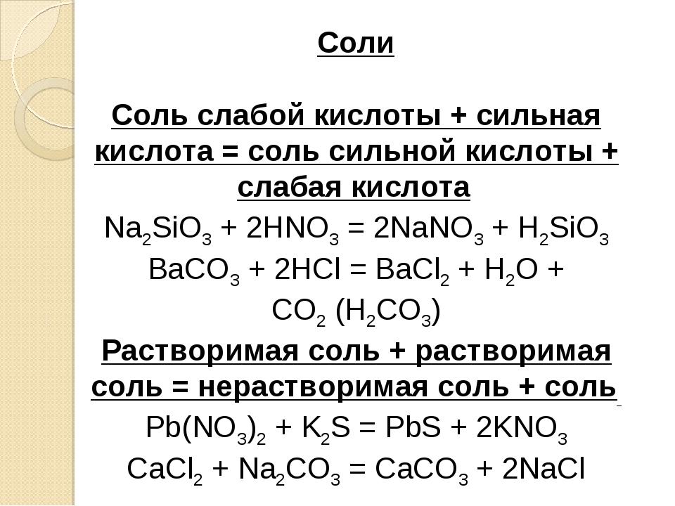 Соли Соль слабой кислоты + сильная кислота = соль сильной кислоты + слабая ки...